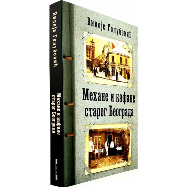 MEHANE I KAFANE STAROG BEOGRADA - VIDOJE D. GOLUBOVIĆ-2
