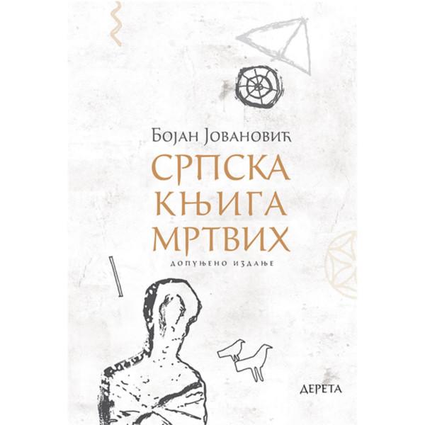 Srpska Knjiga Mrtvih - Bojan Jovanović-1