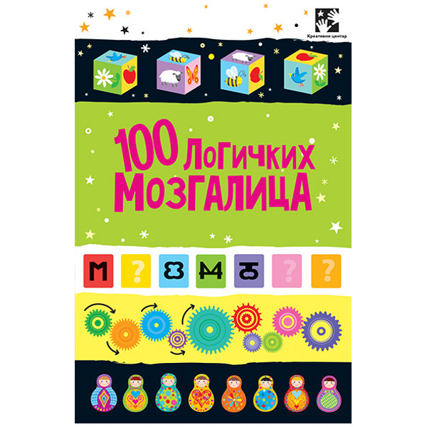 100 LOGIČKIH MOZGALICA – SAJMON TADHOP, NON FIG-1