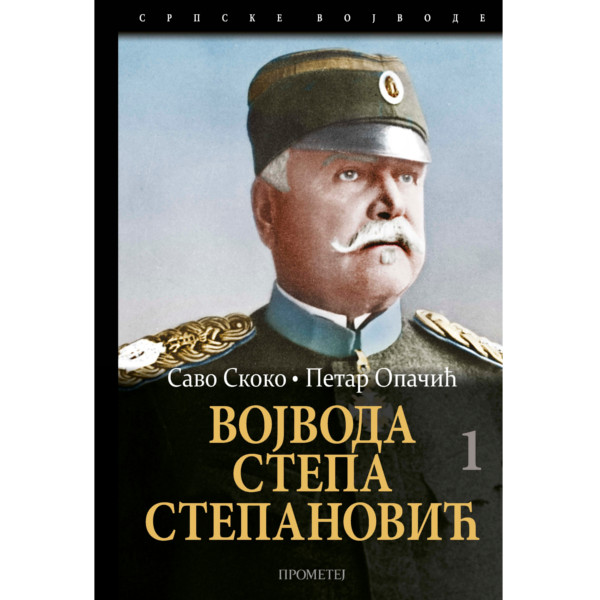 Vojvoda Stepa Stepanović 1 - Petar Opačić, Savo Skoko-1