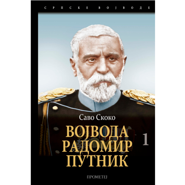 Vojvoda Radomir Putnik 1 - Savo Skoko-1