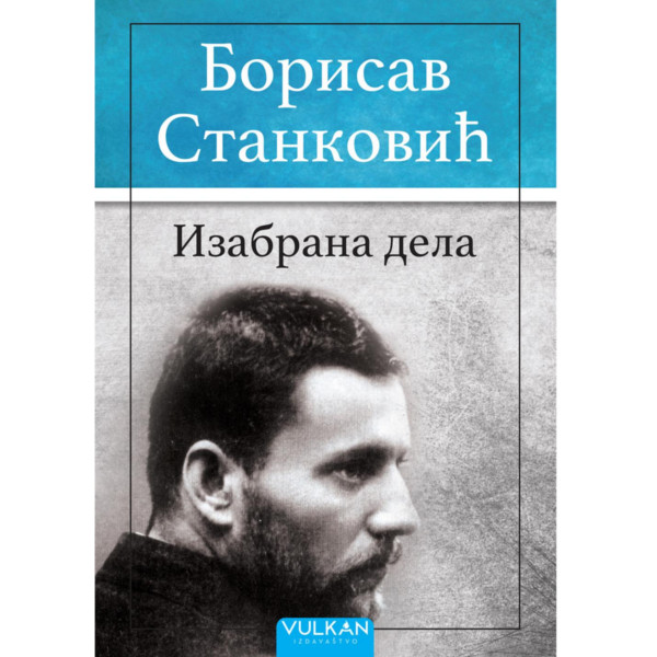 IZABRANA DELA - Borisav Stanković-1