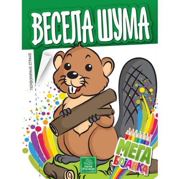 MEGA BOJANKA - Vesela šuma - Jasna Ignjatović-1