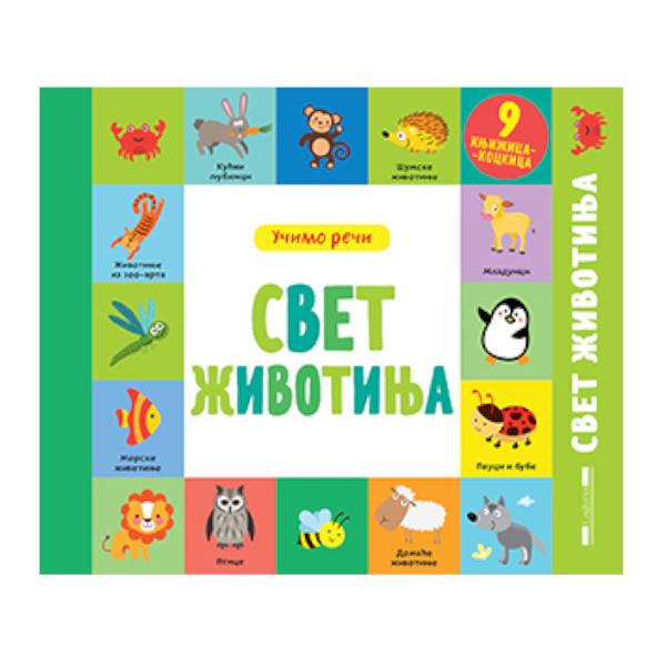 Svet životinja – Učimo Reči - Olga Utkina-1