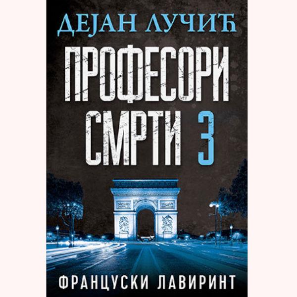Knjiga Profesori Smrti 3 domaćeg autora Dejana Lučića-1
