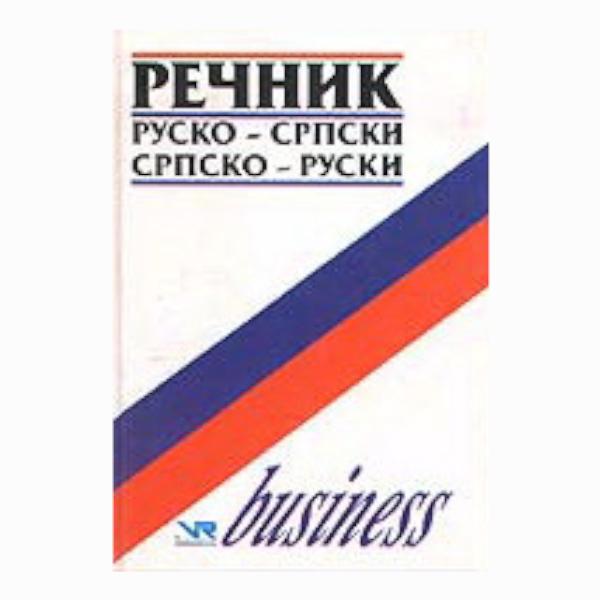 Business Rečnik (rusko-srpski/srpsko-ruski)-1