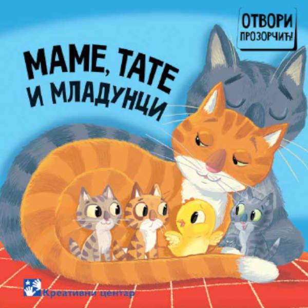 Mame, Tate I Mladunci - Simeon Marinković, Slavica Marković-1