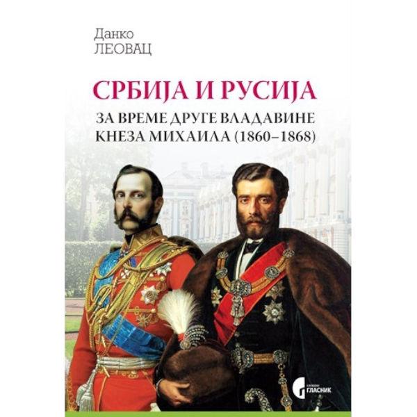 SRBIJA I RUSIJA-DANKO LEOVAC-1