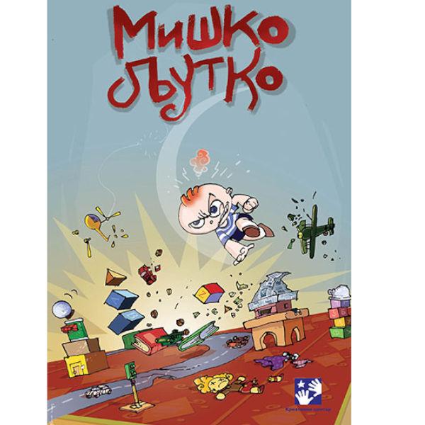 МIŠKO LJUTKO - Simeon Marinković-1