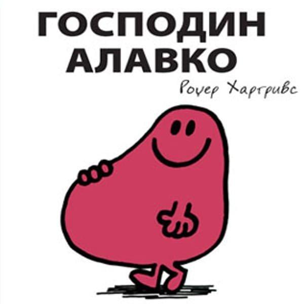 GOSPODIN ALAVKO - RODŽER HARGRIVS-1