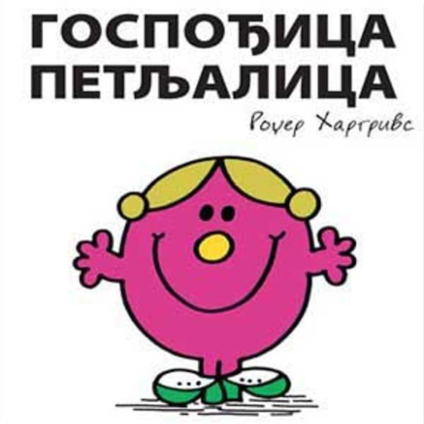 GOSPOĐICA PETLJALICA - RODŽER HARGRIVS-1