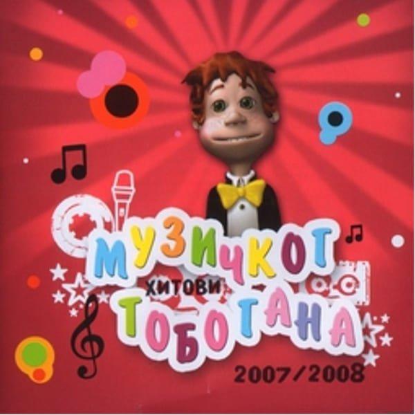HITOVI MUZIČKOG TOBOGANA- MUZIČKI TOBOGAN 2007/2008-1