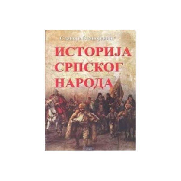 ISTORIJA SRPSKOG NARODA - STANOJE STANOJEVIĆ-1