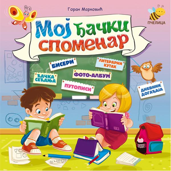 MOJ ĐAČKI SPOMENAR - Goran Marković-1