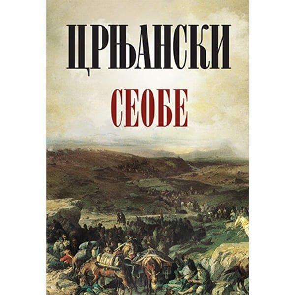 SEOBE - MILOŠ CRNJANSKI-1