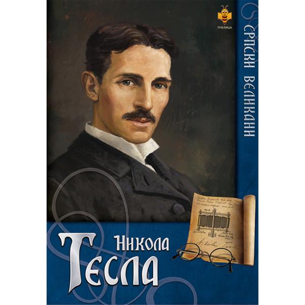 SRPSKI VELIKANI – NIKOLA TESLA - Nikola Tomašević