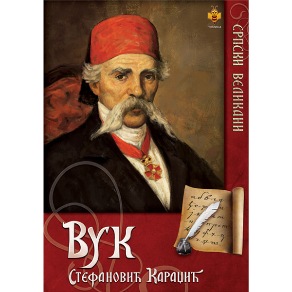 SRPSKI VELIKANI – VUK KARADŽIĆ - Nikola Tomašević