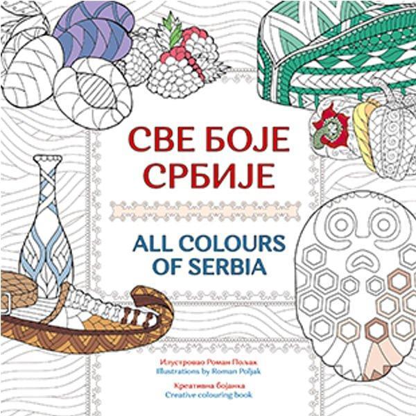 SVE BOJE SRBIJE / ALL COLOURS OF SERBIA - GRUPA AUTORA-1