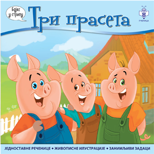 TRI PRASETA - Goran Marković-1