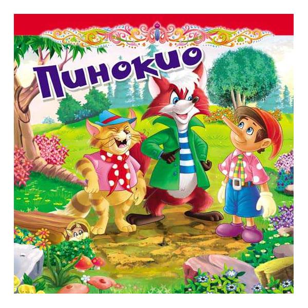 TVRDOKARTONIRANA BAJKA - PINOKIO-1